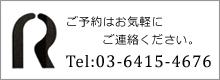 渋谷エステティックサロンRadianラディアン